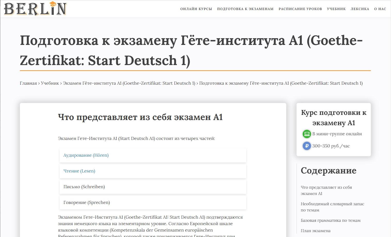 Статья про экзамен А1